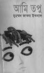 আমি তপু -মুহম্মদ জাফর ইকবাল   Ami Topu by Muhammed Zafar Iqbal