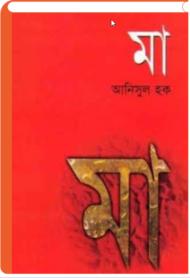 মা -আনিসুল হক । Maa by Anisul Hoque