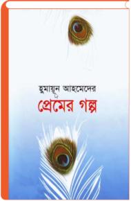 প্রেমের গল্প -হুমায়ূন আহমেদ । Premer Golpo by Humayun Ahmed