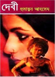 দেবী -হুমায়ূন আহমেদ   Debi by Humayun Ahmed
