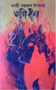 অগ্নিবীণা -কাজী নজরুল ইসলাম   Agni Bina by Kazi Nazrul Islam