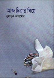 আজ চিত্রার বিয়ে -হুমায়ূন আহমেদ | Aj Chitrar Biye by Humayun Ahmed
