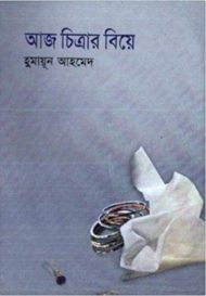 আজ চিত্রার বিয়ে -হুমায়ূন আহমেদ   Aj Chitrar Biye by Humayun Ahmed