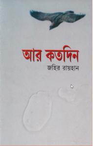 আর কত দিন -জহির রায়হান | Ar Koto Din by Zahir Raihan
