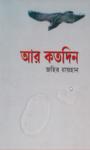 আর কত দিন -জহির রায়হান   Ar Koto Din by Zahir Raihan