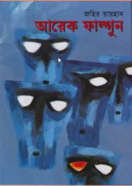 আরেক ফাল্গুন -জহির রায়হান । Arek Falgun by Zahir Raihan