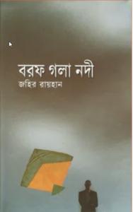 বরফ গলা নদী -জহির রায়হান । Borof Gola Nodi by Zahir Raihan
