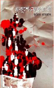 একুশে ফেব্রুয়ারী -জহির রায়হান   Ekushe February by Zahir Raihan