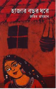হাজার বছর ধরে -জহির রায়হান | Hazar Bochor Dhore by Zahir Raihan