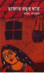 হাজার বছর ধরে -জহির রায়হান   Hazar Bochor Dhore by Zahir Raihan