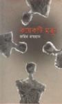 কয়েকটি মৃত্যু -জহির রায়হান   Koyekti Mrityu by Zahir Raihan