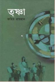 তৃষ্ণা -জহিররায়হান | Trishna By Zahir Raihan