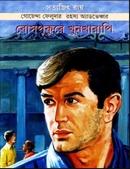বোসপুকুরে খুনখারাপি -সত্যজিৎ রায় । Satyajit Ray