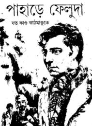 যত কান্ড কাঠমান্ডুতে -সত্যজিৎ রায় | Satyajit Ray