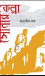 সোনার কেল্লা -সত্যজিৎ রায় । Sonar Kella by Satyajit Ray