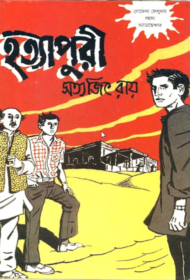 হত্যাপুরী -সত্যজিৎ রায় | Hatyapuri by Satyajit Ray