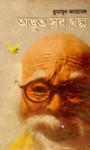 অদ্ভুত সব গল্প-হুমায়ূন আহমেদ । Adbhut Sob Golpo by Humayun Ahmed