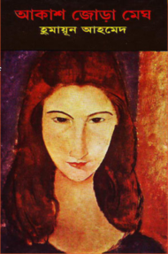 আকাশ জোড়া মেঘ-হুমায়ূন আহমেদ   Akash Jora Megh by Humayun Ahmed