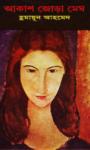 আকাশ জোড়া মেঘ-হুমায়ূন আহমেদ | Akash Jora Megh by Humayun Ahmed