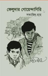 ফেলুদার গোয়েন্দাগিরি -সত্যজিৎ রায়   Feludar Goyendagiri by Satyajit Ray