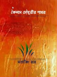 কৈলাস চৌধুরীর পাথর -সত্যজিৎ রায় | Kailash Chowdhury Pathar by Satyajit
