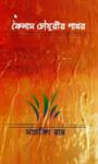 কৈলাস চৌধুরীর পাথর -সত্যজিৎ রায়   Kailash Chowdhury Pathar by Satyajit