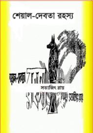 শেয়াল দেবতা রহস্য -সত্যজিৎ রায়   Sheyal Debota Rahasya by Satyajit Ray