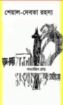 শেয়াল দেবতা রহস্য -সত্যজিৎ রায় | Sheyal Debota Rahasya by Satyajit Ray