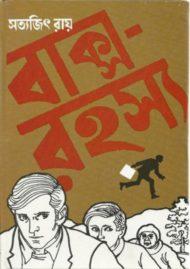 বাক্স রহস্য -সত্যজিৎ রায়   Baksho Rahashya by Satyajit Ray