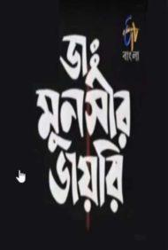 ডাঃ মুনসীর ডায়রি -সত্যজিৎ রায় | Dr Munshir Diary by Satyajit Ray