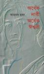 অর্ধেক নারী অর্ধেক ঈশ্বরী -আহমদ ছফা | Ahmed Sofa