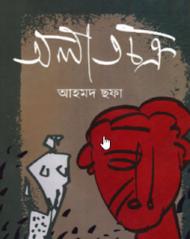 অলাতচক্র -আহমদ ছফা   Alatachakra by Ahmed Sofa