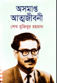 অসমাপ্ত আত্মজীবনী -শেখ মুজিবুর রহমান   Sheikh Mujibur Rahman