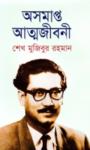 অসমাপ্ত আত্মজীবনী -শেখ মুজিবুর রহমান | Sheikh Mujibur Rahman