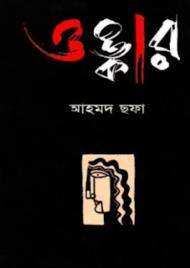 ওঙ্কার -আহমদ ছফা   Onkar by Ahmed Sofa