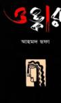 ওঙ্কার -আহমদ ছফা | Onkar by Ahmed Sofa