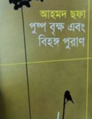 পুষ্প বৃক্ষ এবং বিহঙ্গ পুরাণ -আহমদ ছফা | Ahmed Sofa