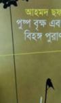পুষ্প বৃক্ষ এবং বিহঙ্গ পুরাণ -আহমদ ছফা   Ahmed Sofa
