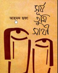 সূর্য তুমি সাথী -আহমদ ছফা   Surjo Tumi Sathi by Ahmed Sofa