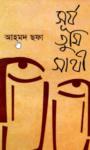 সূর্য তুমি সাথী -আহমদ ছফা | Surjo Tumi Sathi by Ahmed Sofa