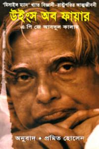 উইংস অব ফায়ার -এ.পি.জে. আবদুল কালাম   Wings of Fire by APJ A. Kalam