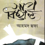 গাভী বিত্তান্ত -আহমদ ছফা । Gabhi Bittanta by Ahmed Sofa