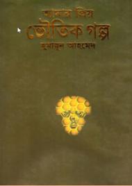 আমার প্রিয় ভৌতিক গল্প -হুমায়ূন আহমেদ | Amar Priyo Voutik Golpo