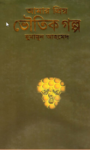 আমার প্রিয় ভৌতিক গল্প -হুমায়ূন আহমেদ   Amar Priyo Voutik Golpo