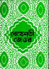 বেহেশতী জেওর -আশরাফ আলী থানভী রহ.   শামসুল হক ফরিদপুরী রহ.