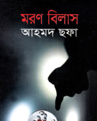 মরণবিলাস -আহমদ ছফা | Moron Bilash by Ahmed Sofa