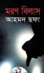 মরণবিলাস -আহমদ ছফা   Moron Bilash by Ahmed Sofa