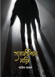 প্যারাডক্সিক্যাল সাজিদ-আরিফ আজাদ । Paradoxical Sajid by Arif Azad