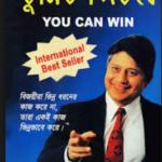 তুমিও জিতবে -শিব খেরা   You Can Win by Shiv Khera