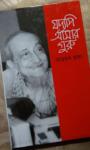 যদ্যপি আমার গুরু -আহমদ ছফা   Joddopi Amar Guru by Ahmed Sofa